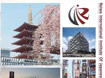 上海令和国际日本语学院